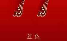 红色简约建国71周年国庆宣传海报缩略图