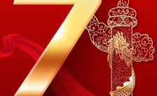 红色大气红色国庆节71周年海报缩略图