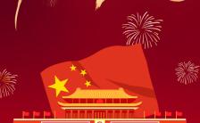 红色大气71华诞国庆节宣传海报缩略图