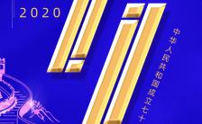 蓝色简约建国71周年国庆节祝福海报缩略图