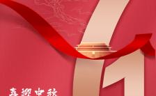 红色大气国庆节节日祝福建国71周年手机海报缩略图