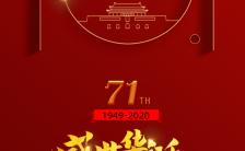 红色华诞71周年国庆节活动海报缩略图