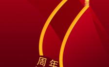 红色盛世华诞71周年国庆节主题宣传海报缩略图