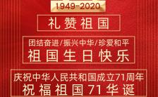 红色大气简约国庆节71祖国生日快乐海报缩略图