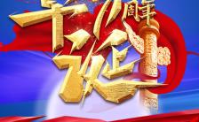 蓝色大气简约国庆节71周年红色党建风海报缩略图
