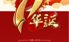 红色简约新中国成立71周年国庆庆典华诞宣传海报缩略图