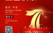 红色大气简约国庆祖国生日快乐海报缩略图
