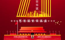 红色大气简约国庆节71周年宣传海报缩略图