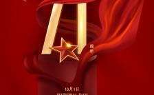 红色大气庆祝华诞节日庆贺国庆71周年宣传手机海报缩略图