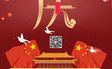 红色简约风国庆节建国71周年海报缩略图