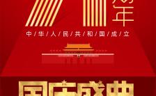 红色喜庆71周年国庆盛典宣传海报缩略图
