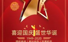 红色卡通建国71周年祝福宣传手机海报缩略图