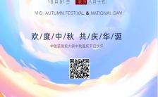 中国风中秋国庆双节同庆节日祝福宣传海报缩略图