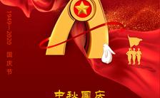 红色简约庆祝建国71周年双节同庆海报缩略图
