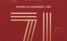 欢度国庆建国71周年欢度国庆宣传海报缩略图