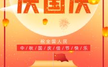 中秋国庆节双节同庆月饼兔子孔明灯宣传海报缩略图