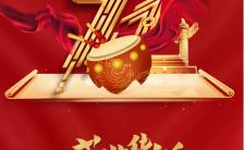 红色大气十一国庆71周年盛世华诞海报缩略图