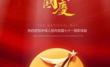 红色简约中国风中秋国庆双节同庆节日宣传海报缩略图