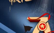 高端大气中秋国庆双节同庆节日宣传海报缩略图