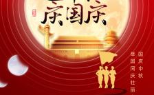 喜庆简约月亮主题国庆中秋双节同庆创意海报缩略图