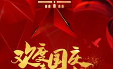 红色建国71周年国庆中秋双节同庆手机海报缩略图