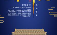 蓝色大气简约国庆节党政节日宣传建国71周年海报缩略图