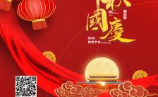 中国风中秋国庆双节同庆迎中秋庆国庆节日宣传海报缩略图