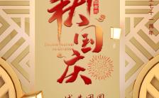 黄色复古简约中式中秋国庆双节同庆手机海报缩略图