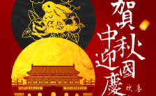红色大气贺中秋迎国庆双节同庆海报缩略图