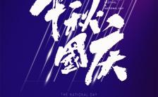 科技炫酷中秋国庆双节同庆节日宣传海报缩略图