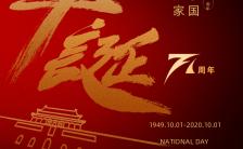 大气国庆71周年华诞十一国庆节宣传海报缩略图