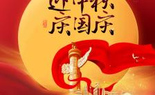 红色中国风中秋国庆双节同庆节日宣传海报缩略图