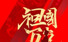 大气长城国庆节建国71周年国庆祝福海报缩略图