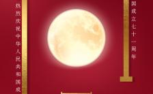 红色极简大气中秋国庆双节同庆手机海报缩略图