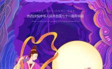 时尚插画风中秋国庆双节同庆节日宣传海报缩略图
