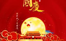 红色简约迎中秋庆国庆双节同庆节日宣传海报缩略图