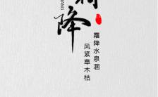 简约中国复古风二十四节气之霜降手机海报缩略图