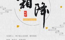 创意中国风设计二十四节气之一霜降企业宣传手机海报缩略图