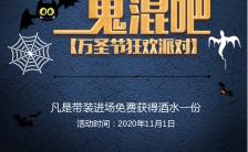 万圣节狂欢化妆舞会KTV商城促销手机海报缩略图