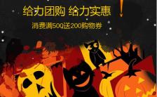 扁平简约万圣节商家促销宣传手机海报缩略图