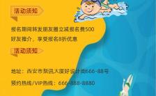 黄色简约卡通游泳招生宣传海报缩略图