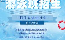 蓝色简约扁平游泳招生宣传海报缩略图