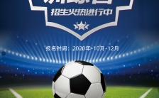 蓝色简约扁平足球训练招生宣传手机海报缩略图