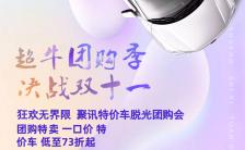 淡紫色时尚酷炫双十一团购季手机宣传海报缩略图