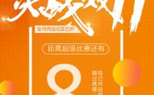 黄色炫酷决战双十一狂欢手机海报缩略图