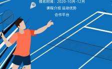 蓝色简约扁平羽毛球招生宣传海报缩略图