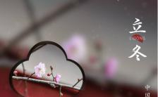 中国风简洁大气旅行社立冬时节宣传推广手机海报缩略图