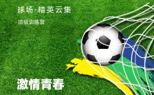 绿色简约扁平足球训练招生宣传海报缩略图