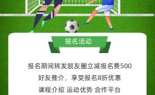 绿色简约扁平足球训练招生宣传手机海报缩略图
