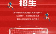 红色简约扁平足球训练招生宣传海报缩略图